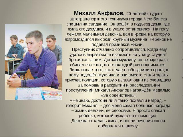 Михаил Анфалов, 20-летний студент автотранспортного техникума города Челябинс...