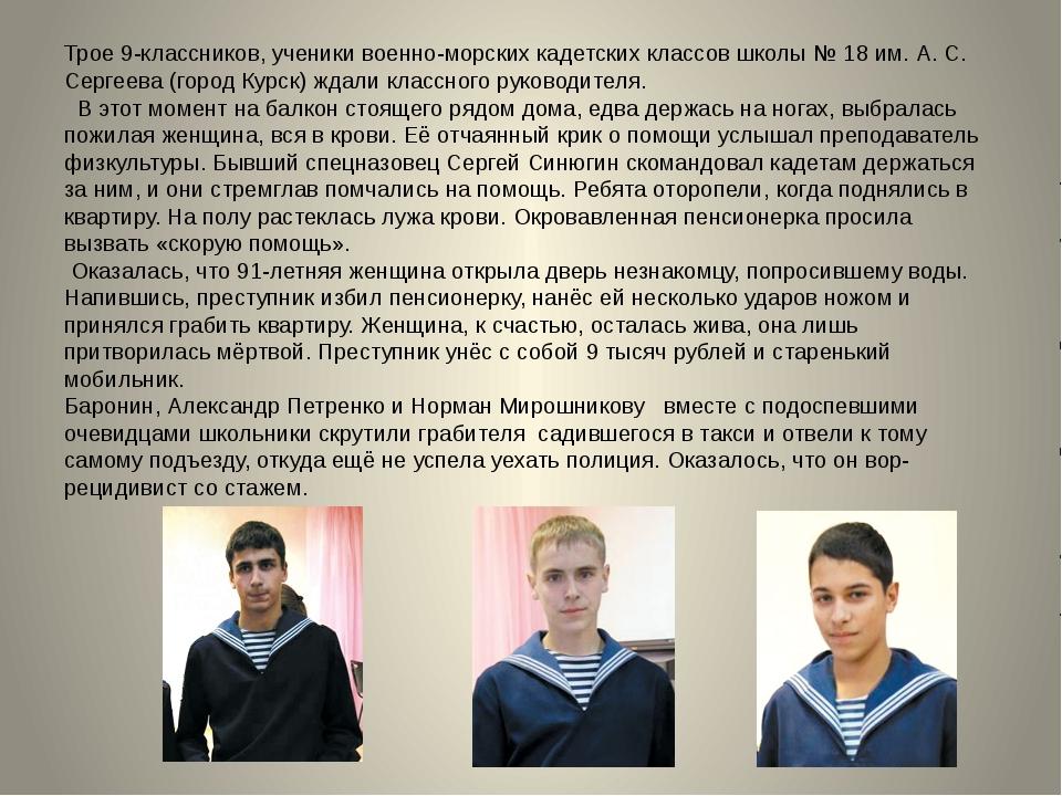 Трое 9-классников, ученики военно-морских кадетских классов школы № 18 им. А....
