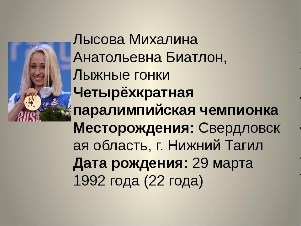 Лысова Михалина АнатольевнаБиатлон, Лыжные гонки Четырёхкратная паралимпийск...