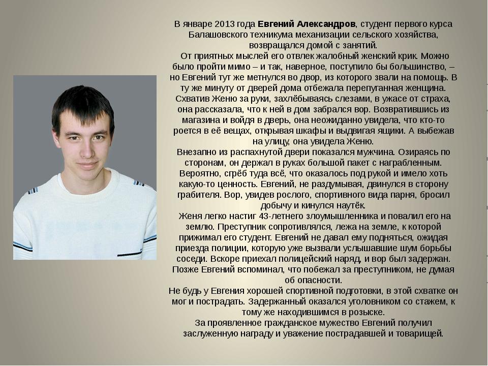 В январе 2013 года Евгений Александров, студент первого курса Балашовского те...