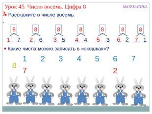 7..  Расскажите о числе восемь: 7 6 5 4 3 2 1 8  Какие числа можно записать