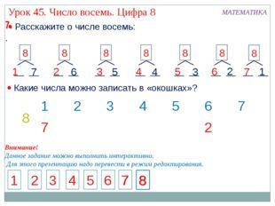 7..  Расскажите о числе восемь: 7 6 5 4 3 2 1 8 1 2 3 4 5 6 7 7 8 8 Внимание