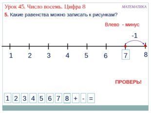 1 3 2 4 5. Какие равенства можно записать к рисункам? Влево - минус 5 6 ПРОВЕ