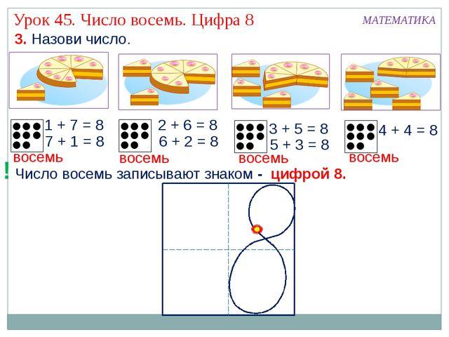 2 + 6 = 8 1 + 7 = 8 3 + 5 = 8 7 + 1 = 8 6 + 2 = 8 5 + 3 = 8 4 + 4 = 8 3. Назо...