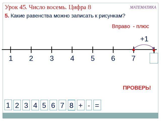 1 3 2 4 1 2 3 4 + - = 5. Какие равенства можно записать к рисункам? 5 Вправо...