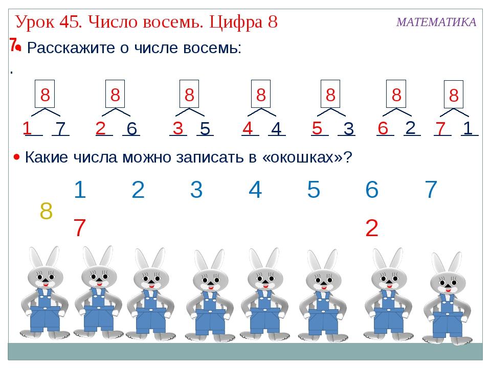 7..  Расскажите о числе восемь: 7 6 5 4 3 2 1 8  Какие числа можно записать...
