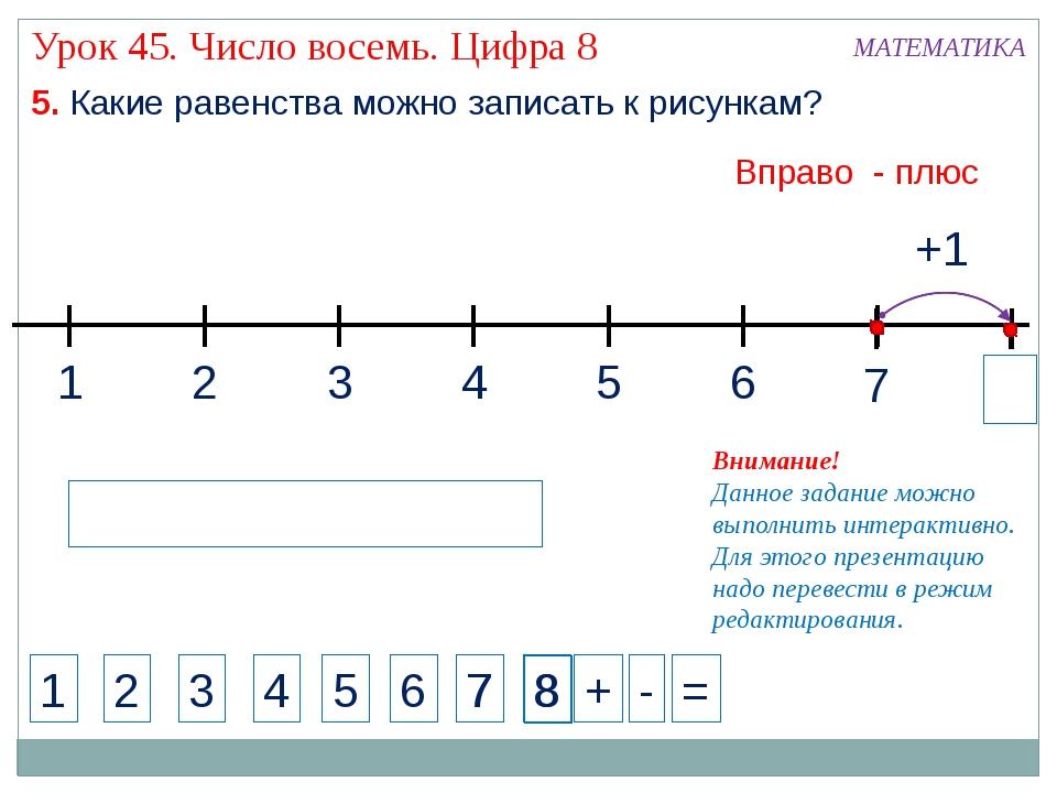 1 3 2 4 1 2 3 4 + - = Внимание! Данное задание можно выполнить интерактивно....