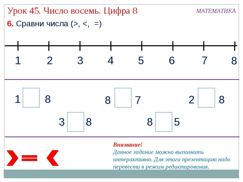 знакомство с цифрой и числом 9