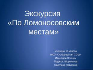 Михаил Васильевич Ломоносов (8 ноября 1711 – 4 апреля 1765) «Ломоносов был в