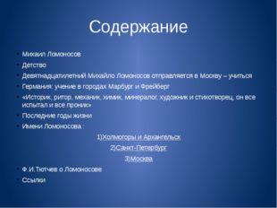 Детство Михаил Васильевич Ломоносов родился 8(19)ноября 1711 года в деревне М