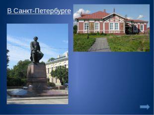 Ссылки https://yandex.ru/images/search?text=с-петербург%20академия%20наук&nor
