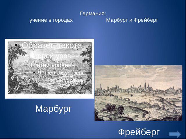 Последние годы жизни И.И.Шувалов Могила М.В.Ломоносова