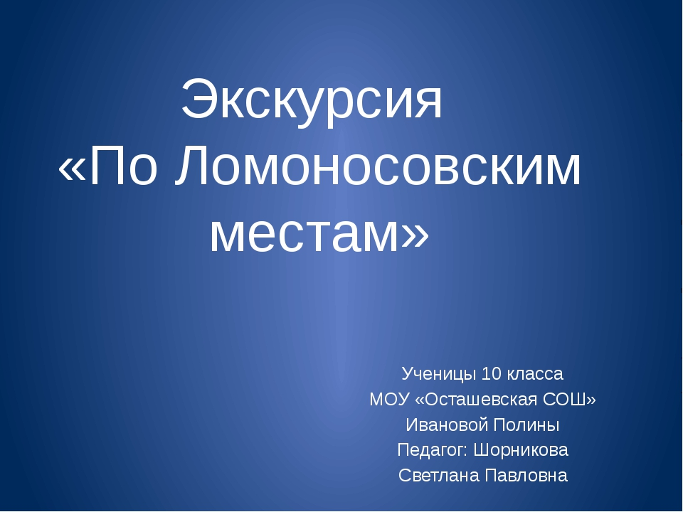 Михаил Васильевич Ломоносов (8 ноября 1711 – 4 апреля 1765) «Ломоносов был в...