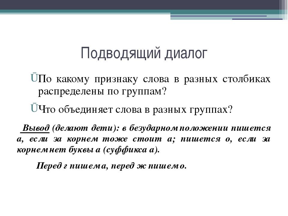 Подводящий диалог По какому признаку слова в разных столбиках распределены по...