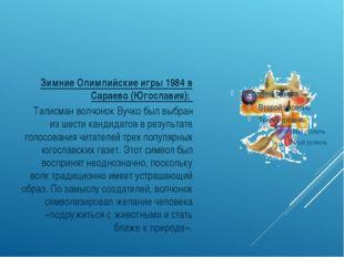 Зимние Олимпийские игры 1984 в Сараево (Югославия): Талисман волчонок Вучко