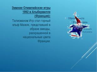 Зимние Олимпийские игры 1992 в Альбервилле (Франция): Талисманом Игр стал го