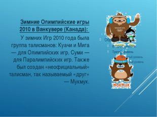 Зимние Олимпийские игры 2010 в Ванкувере (Канада): У зимних Игр 2010 года бы
