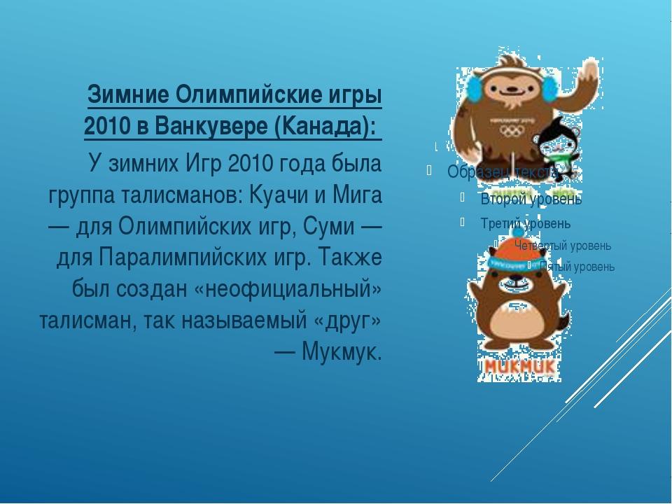 Зимние Олимпийские игры 2010 в Ванкувере (Канада): У зимних Игр 2010 года бы...