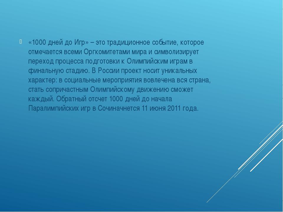 «1000 дней до Игр» – это традиционное событие, которое отмечается всеми Оргк...