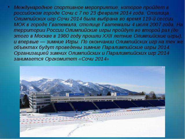 Международное спортивное мероприятие, которое пройдёт в российском городе Соч...