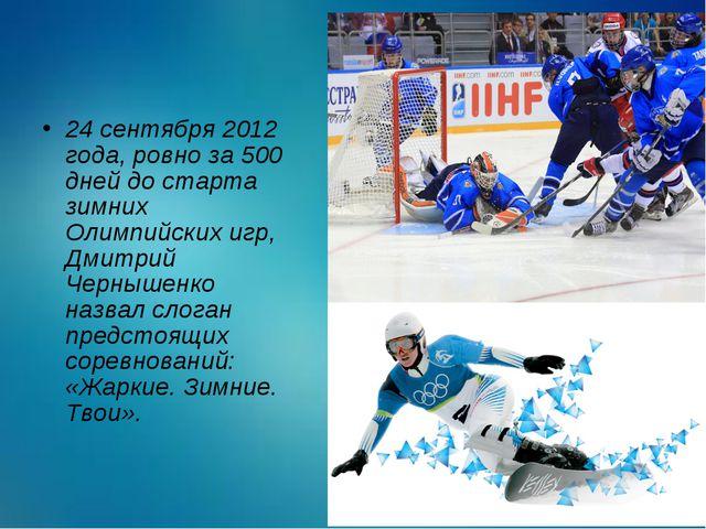 24 сентября 2012 года, ровно за 500 дней до старта зимних Олимпийских игр, Дм...
