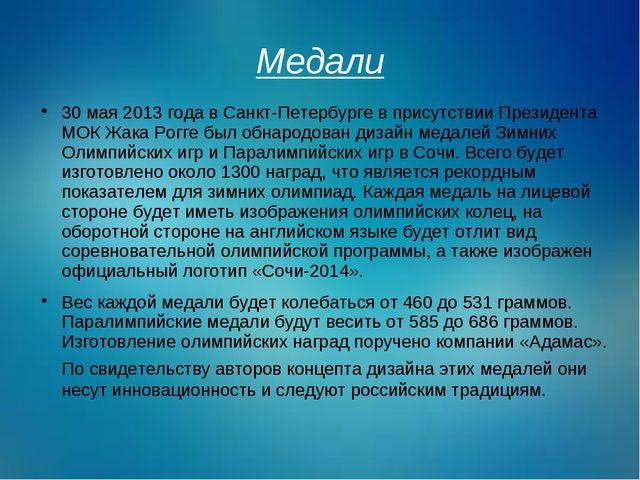 Медали 30 мая 2013 года в Санкт-Петербурге в присутствии Президента МОК Жака...
