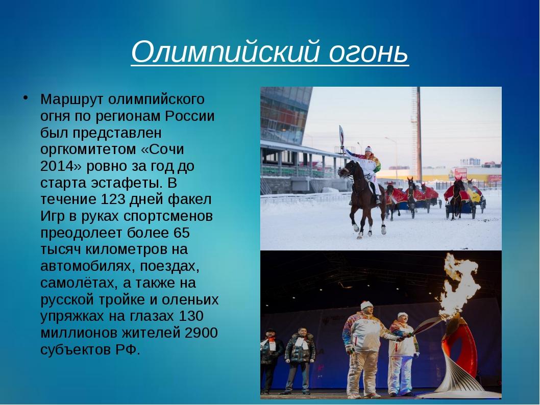 Олимпийский огонь Маршрут олимпийского огня по регионам России был представле...