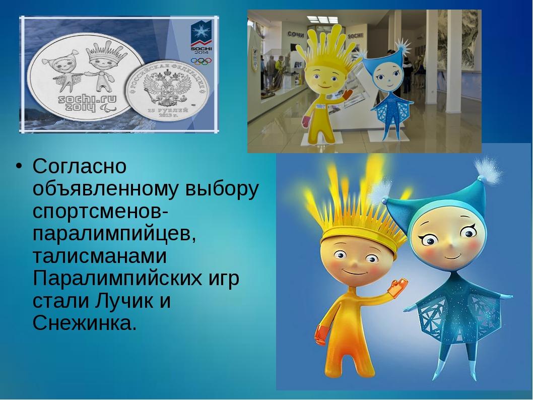 Согласно объявленному выбору спортсменов-паралимпийцев, талисманами Паралимпи...