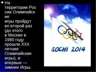 На территорииРоссииОлимпийские игрыпройдут во второй раз (до этого вМоскв