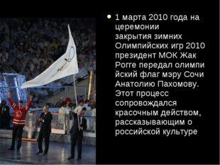 1 марта2010 годана церемонии закрытиязимних Олимпийских игр 2010 президент