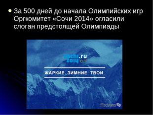 За 500 дней до начала Олимпийских игр Оргкомитет «Сочи 2014» огласили слоган