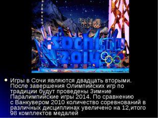 Игры в Сочи являются двадцать вторыми. После завершения Олимпийских игр по тр