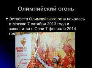 Олимпийский огонь ЭстафетаОлимпийского огняначалась в Москве7 октября2013