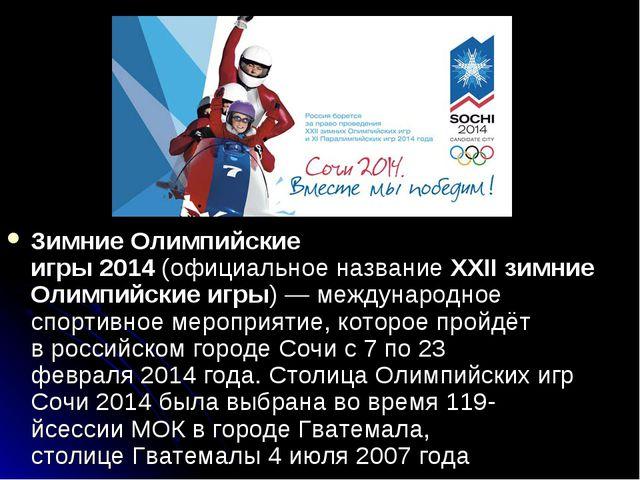 Зимние Олимпийские игры2014(официальное названиеXXII зимние Олимпийские иг...