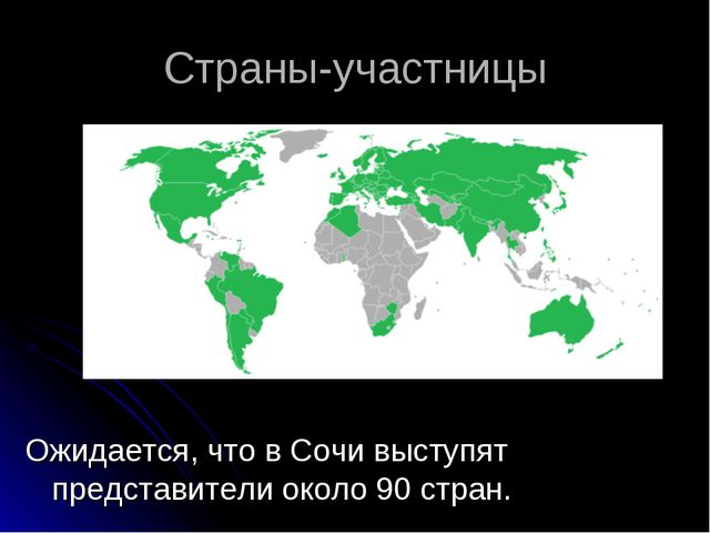 Страны-участницы Ожидается, что в Сочи выступят представители около 90 стран.