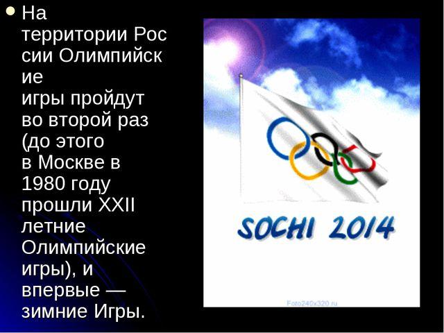 На территорииРоссииОлимпийские игрыпройдут во второй раз (до этого вМоскв...