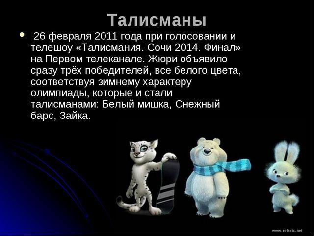 Талисманы 26 февраля2011 годапри голосовании и телешоу «Талисмания. Сочи 2...