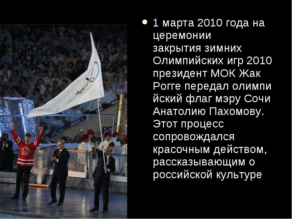 1 марта2010 годана церемонии закрытиязимних Олимпийских игр 2010 президент...