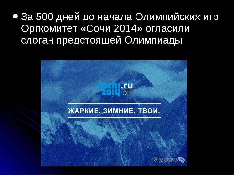 За 500 дней до начала Олимпийских игр Оргкомитет «Сочи 2014» огласили слоган...
