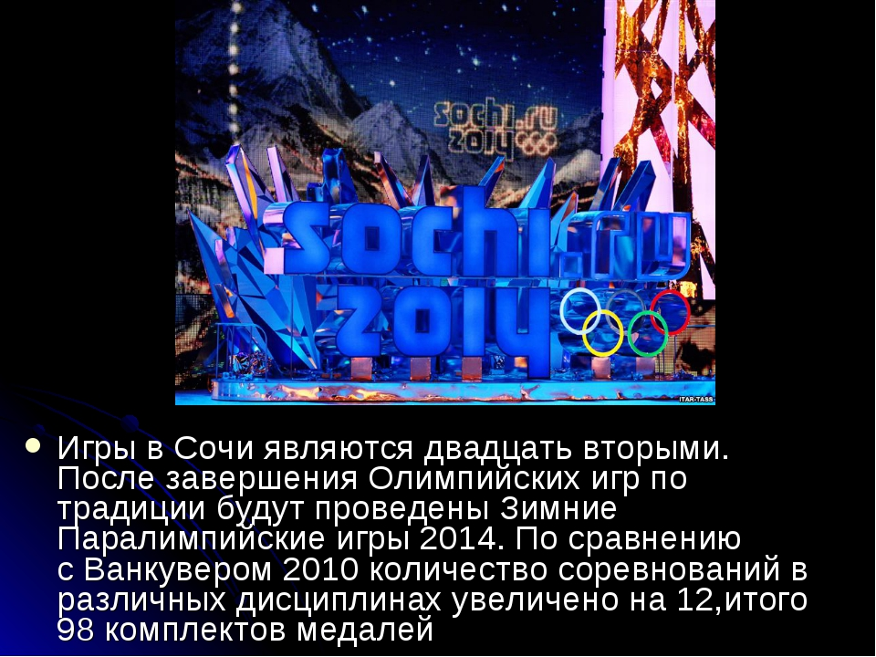 Игры в Сочи являются двадцать вторыми. После завершения Олимпийских игр по тр...