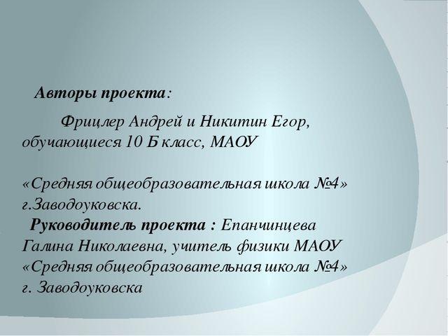 Авторы проекта: Фрицлер Андрей и Никитин Егор, обучающиеся 10 Б класс, МАОУ...