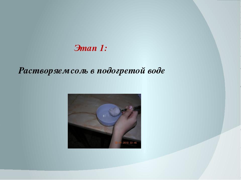 Этап 1: Растворяем соль в подогретой воде