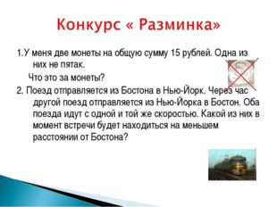 1.У меня две монеты на общую сумму 15 рублей. Одна из них не пятак. Что это з