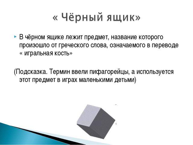 В чёрном ящике лежит предмет, название которого произошло от греческого слова...