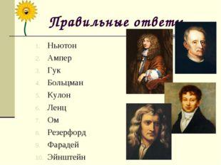 Правильные ответы Ньютон Ампер Гук Больцман Кулон Ленц Ом Резерфорд Фарадей Э