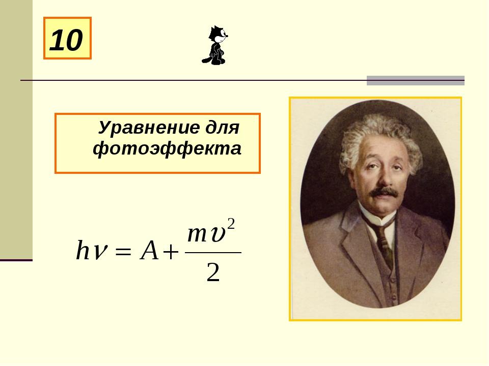 Уравнение для фотоэффекта 10
