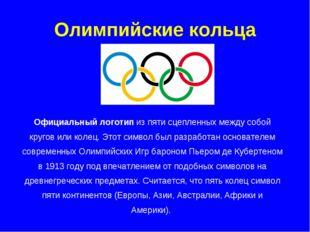 Олимпийские кольца Официальный логотип из пяти сцепленных между собой кругов