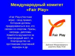 Международный комитет «Fair Play» «Fair Play»(Честная игра) - свод правил, Ко