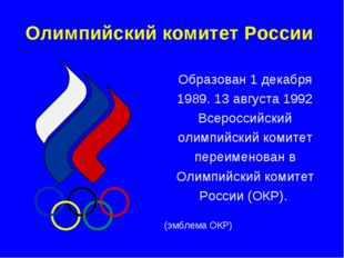 Олимпийский комитет России Образован 1 декабря 1989. 13 августа 1992 Всеросси