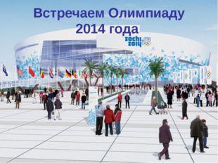 Встречаем Олимпиаду 2014 года